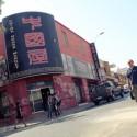 Supermercado Chino ©Plataforma Urbana
