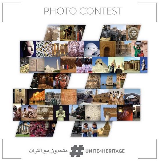 Flyer Photo Contest 2015 Unesco
